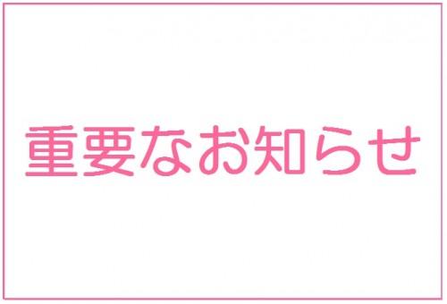 ***夙川店改装のお知らせ***